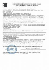 сертификат Bona Fide